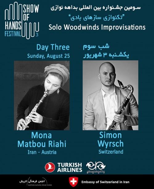 عکس کنسرت سیمون ویرش (سوییس) - مونا مطبوع ریاحی (ایران)