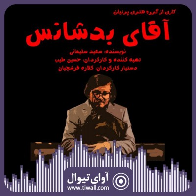نمایش آقای بدشانس | گفتگوی تیوال با حسین طیب | عکس