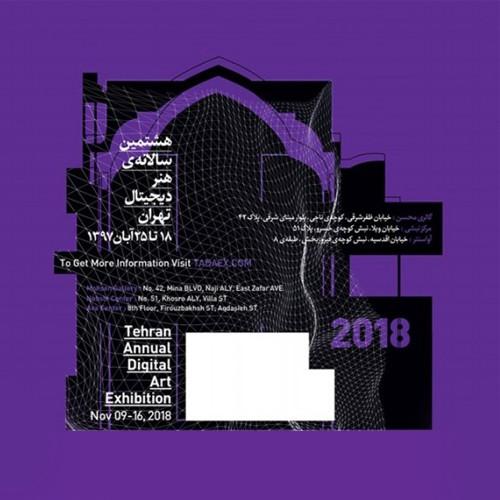 نمایشگاه هشتمین سالانهی هنر دیجیتال تهران [تادااکس]