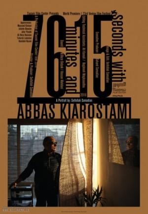 عکس فیلم ۷۶ دقیقه و ۱۵ ثانیه با عباس کیارستمی (هنر و تجربه - مستند)