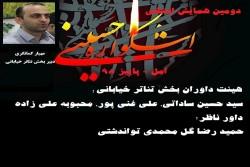 هیئت داوران بخش تئاتر خیابانی دومین همایش استانی «اشکواره حسینی» آمل معرفی شدند | عکس
