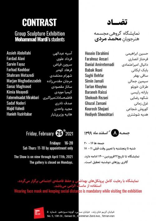 عکس نمایشگاه تضاد