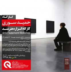 کارگاه استیمنت نویسی با حمید سوری | عکس