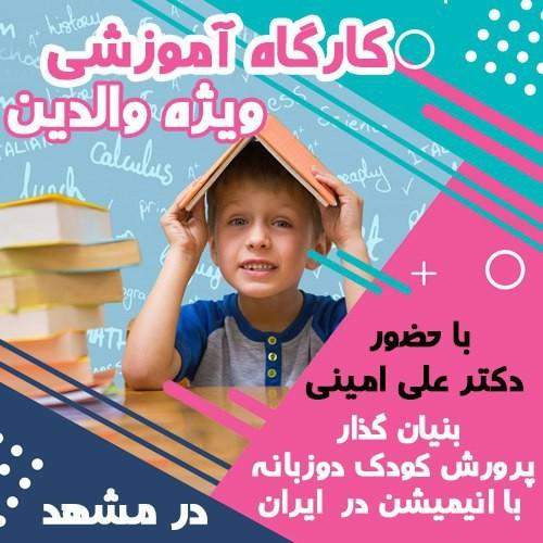 عکس همایش پرورش کودک دو زبانه