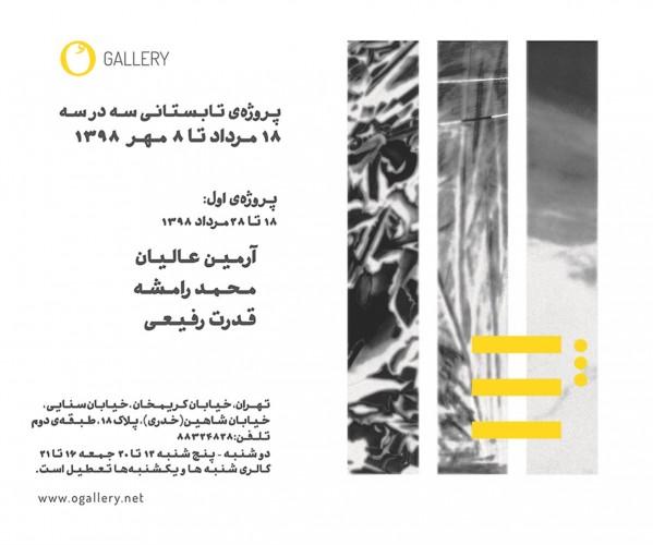 عکس نمایشگاه سه در سه
