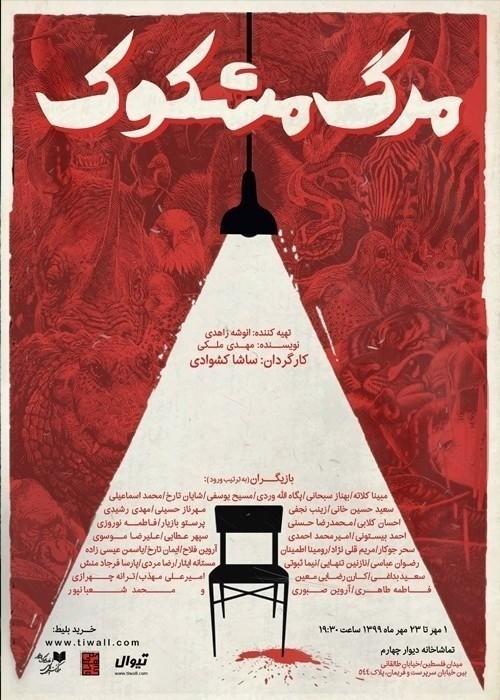 «مرگ مشکوک» به کارگردانی ساشا کشوادی در مجموعه تئاتر دیوار چهارم روی صحنه میرود. | عکس
