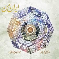 عکس آلبوم ایران من