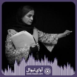 نمایش این یک اعتراف است | گفتگوی تیوال با شادی اسد پور  | عکس