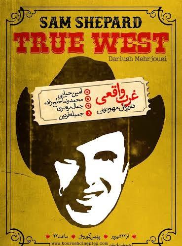نمایش غرب واقعی