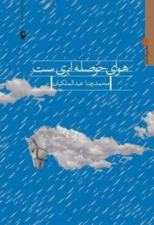 عکس کتاب هوای حوصله ابریست