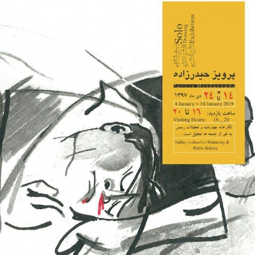 نمایشگاه طراحیهای پرویز حیدرزاده