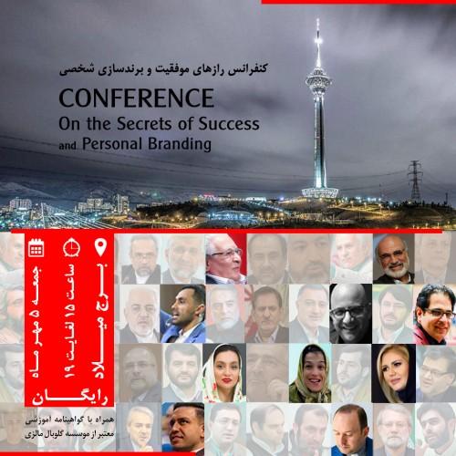 عکس کنفرانس رازهای موفقیت و برندسازی شخصی