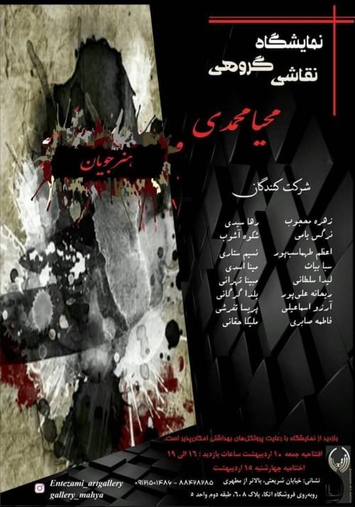 عکس نمایشگاه آثار محیا محمدی و هنرجویان