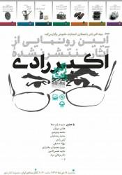 آیین رونمایی از هفت اثر منتشر نشده اکبر رادی برگزار می شود   عکس