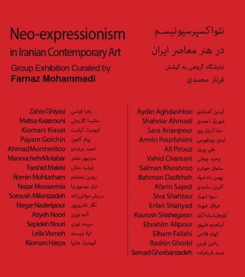 عکس نمایشگاه نئواکسپرسیونیسم در هنر معاصر ایران