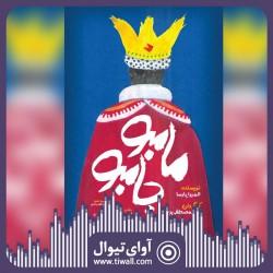 نمایش مامبو جامبو | گفتگوی تیوال با سید مصطفی رضوی | عکس