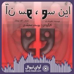 نمایش این سو، آن سو | گفتگوی تیوال با یوسف محمدی | عکس