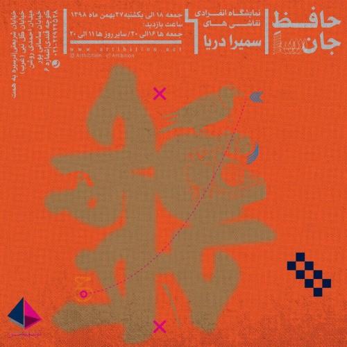 عکس نمایشگاه حافظ جان