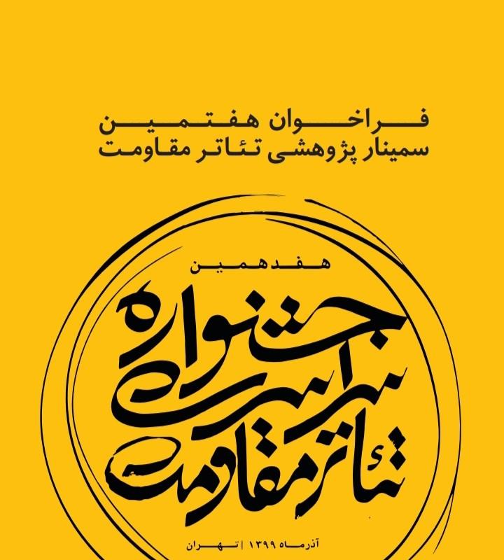 فراخوان هفتمین سمینار پژوهشی تئاترمقاومت منتشر شد | عکس