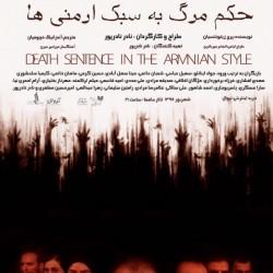 نمایش حکم مرگ به سبک ارمنی ها | نمایش «حکم مرگ به سبک ارمنی ها» به کارگردانی نادر نادر پور تمدید شد  | عکس