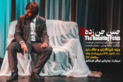 نمایش جنین جن زده |  سه شنبه ۲۴ اردیبهشت، اجرای ویژه عکاسان و خبرنگاران نمایش