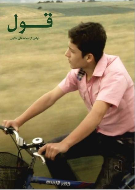 عکس فیلم قول (مسابقه سینمای ایران)