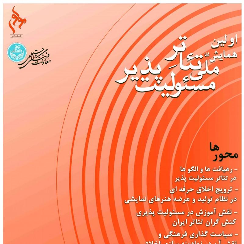 تمدید مهلت ارسال مقالات به اولین همایش ملی «تئاتر مسئولیت پذیر»  | عکس