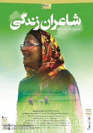 فیلم شاعران زندگی (هنر و تجربه - مستند)