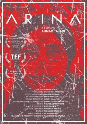 رونمایی از پوستر «آرینا» به بهانه حضور در جشنواره یونیور سال | عکس
