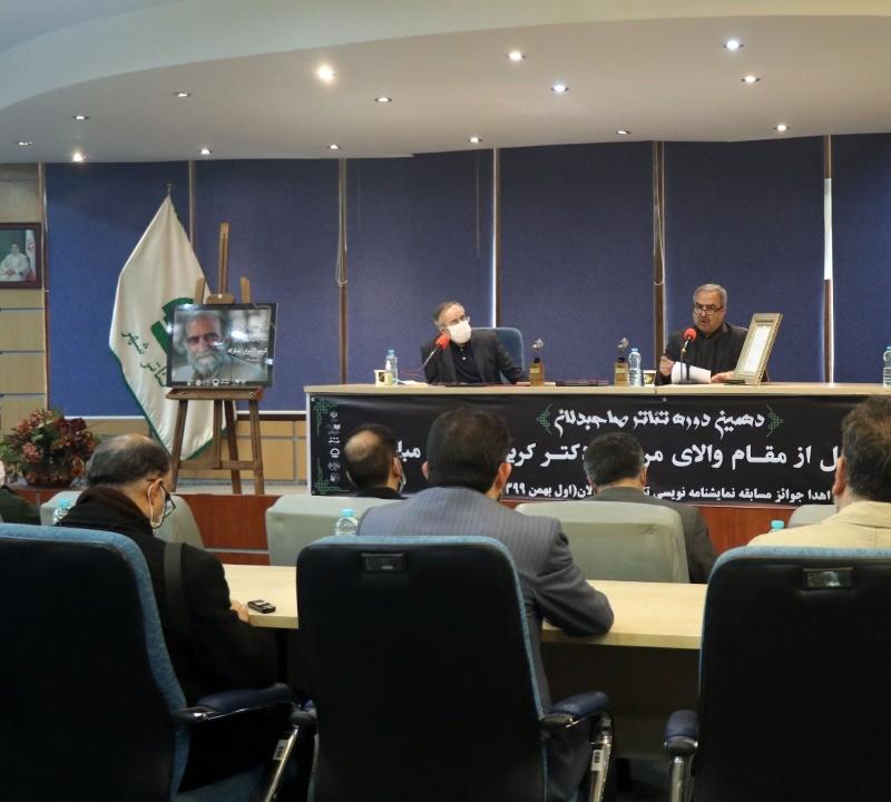 مراسم تجلیل از کریم اکبری مبارکه در تئاتر صاحبدلان برگزار شد | عکس