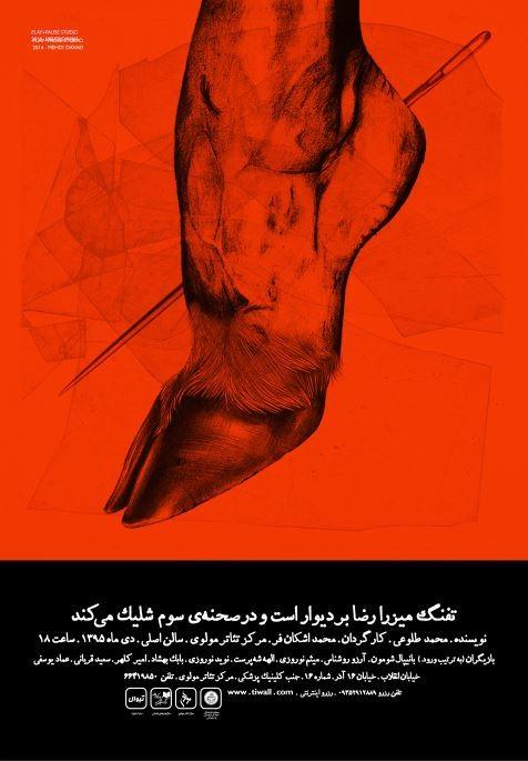 عکس نمایش تفنگ میرزا رضا