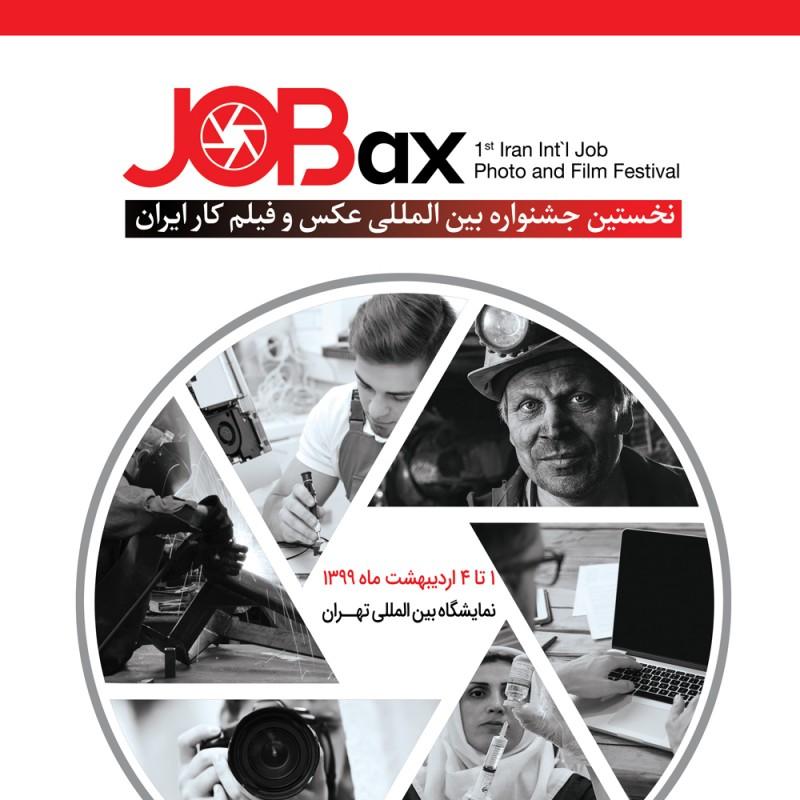 آغاز نخستین جشنواره بین المللی عکس و فیلم کار ایران همزمان با سومین نمایشگاه بین المللی کار ایران | عکس