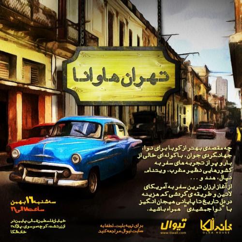 عکس کارگاه تهران هاوانا