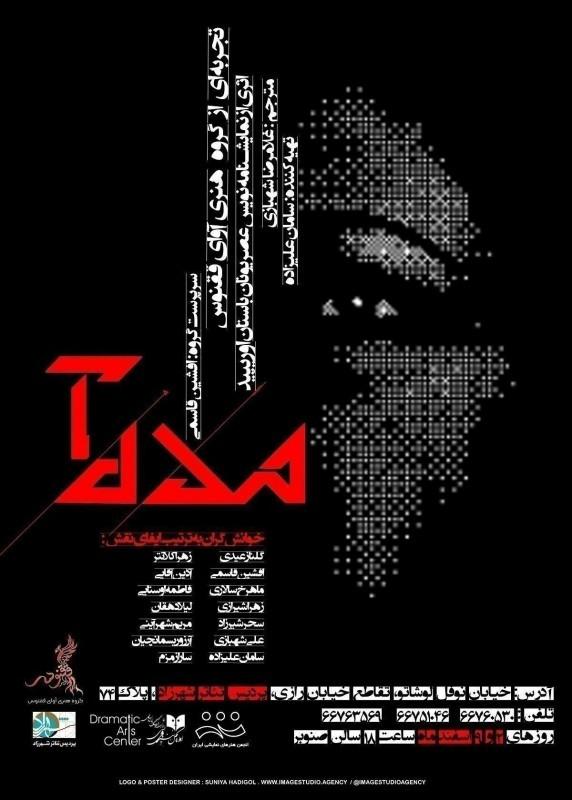نمایشنامه «مده آ» اجراخوانی میشود | عکس