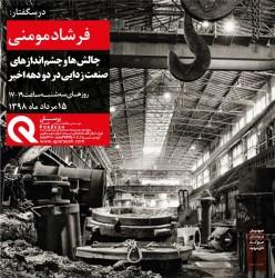صنعت زدایی در اقتصاد ایران و تاثیر آن بر زیست روزمره مردم | عکس