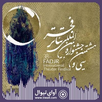 روزانه سی و هشتمین جشنواره تئاتر فجر، شماره هفتم   عکس