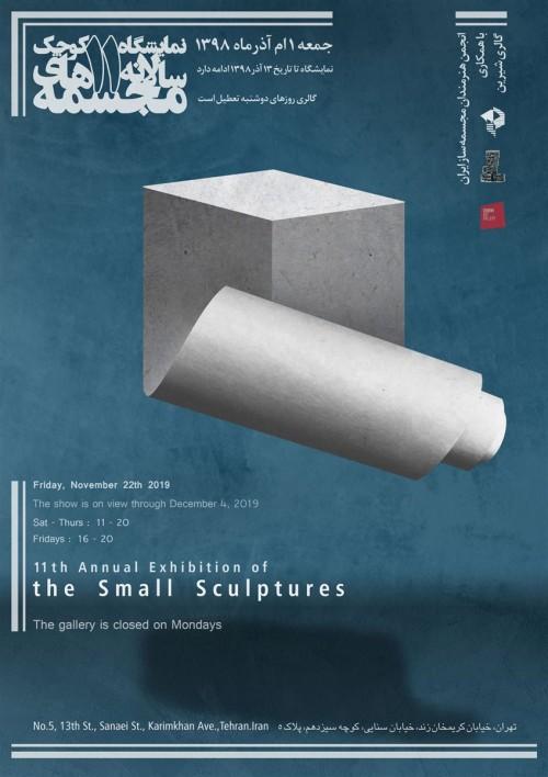عکس نمایشگاه سالانه مجسمههای کوچک