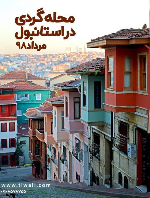 عکس گردش محلهگردی در استانبول