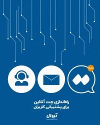 سامانه چت آنلاین برای پشتیبانی بهتر کاربران تیوال راهاندازی شد | عکس