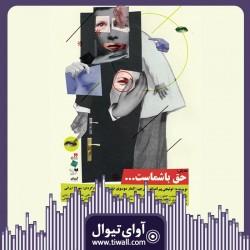 نمایش حق با شماست | گفتگوی تیوال با مهران ایرانی  | عکس