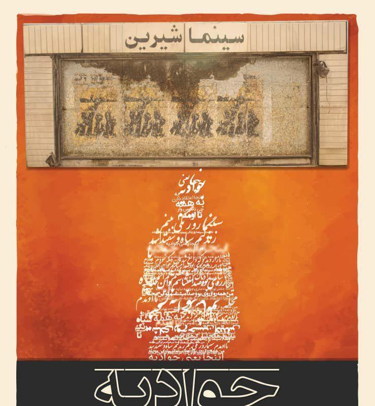 نمایش «جوادیه(بیست متری)» در تالار قشقایی تئاتر شهر به صحنه می رود | عکس