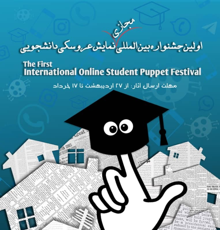 فراخوان نخستین جشنواره بین المللی مجازی تئاتر عروسکی دانشجویان منتشر شد | عکس