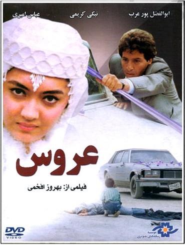 عکس فیلم عروس