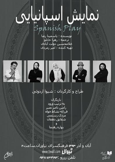 عکس نمایش نمایش اسپانیایی