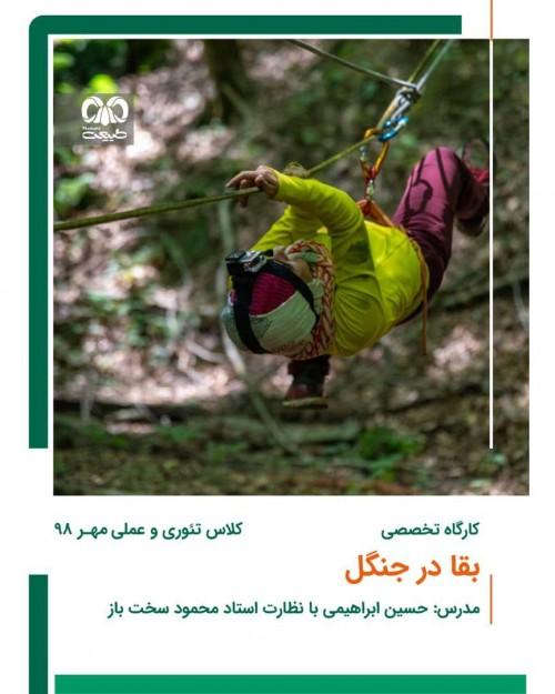 عکس کارگاه تخصصی بقا در جنگل