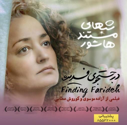 عکس مستند در جستجوی فریده