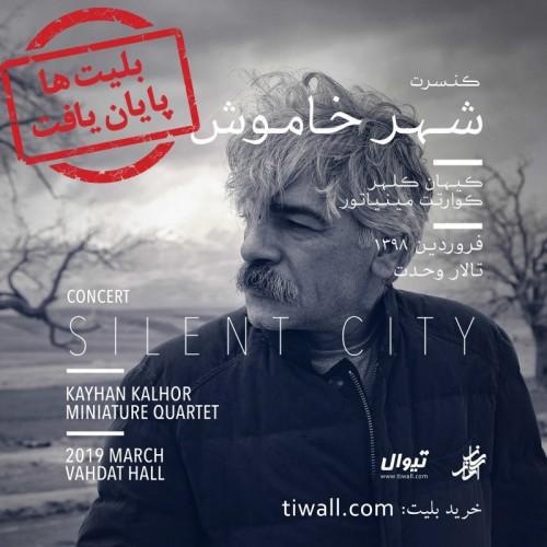 عکس کنسرت شهر خاموش کیهان کلهر