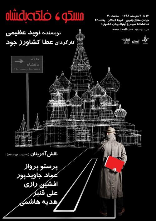 عکس نمایش مسکو، فلکه باغشاه