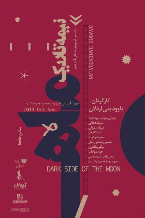 عکس نمایش نیمه تاریک ماه