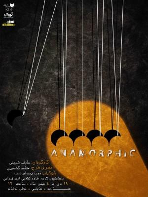 نمایش آنامورفیک |  نمایش «آنامورفیک» به کارگردانی عارف شریفی از ۲۹ دی ماه به روی صحنه می رود. | عکس